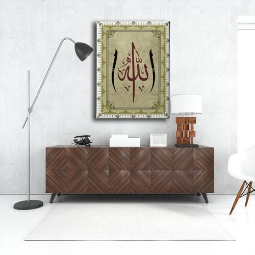 Allah Lafzı Elifli Tablo